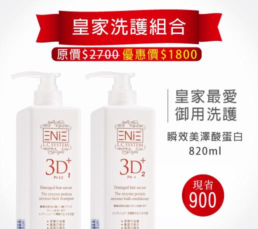3D-1 皇家瞬效美澤酸蛋白洗髮乳(820ml)
