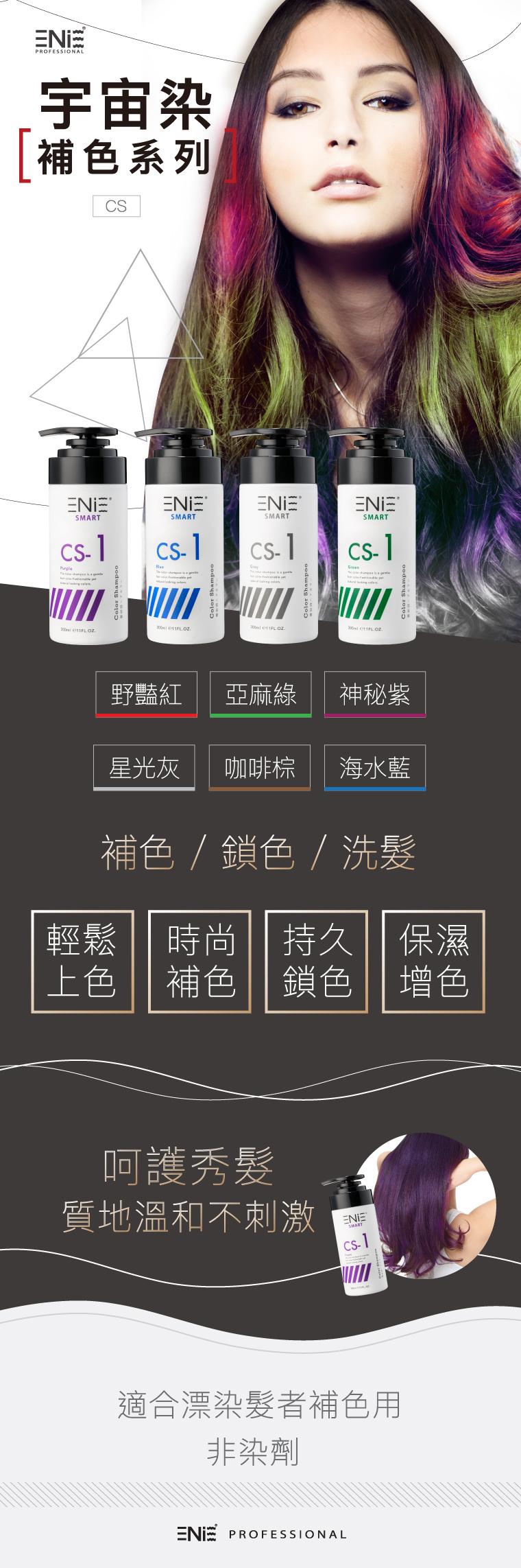 彩色洗髮精EDM.jpg (749 KB)