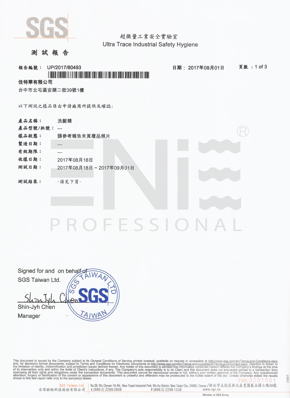 洗髮精SGS_2頁.jpg (335 KB)