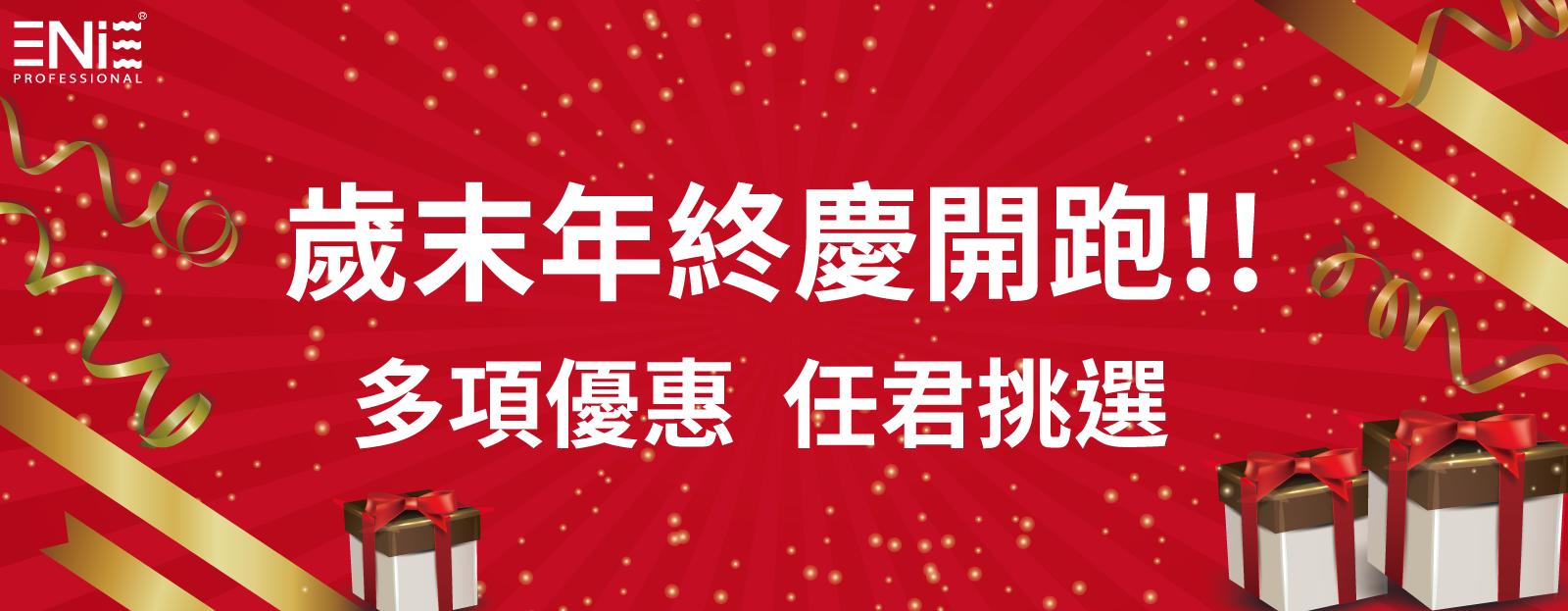 2019-年終優惠活動開跑.png (338 KB)