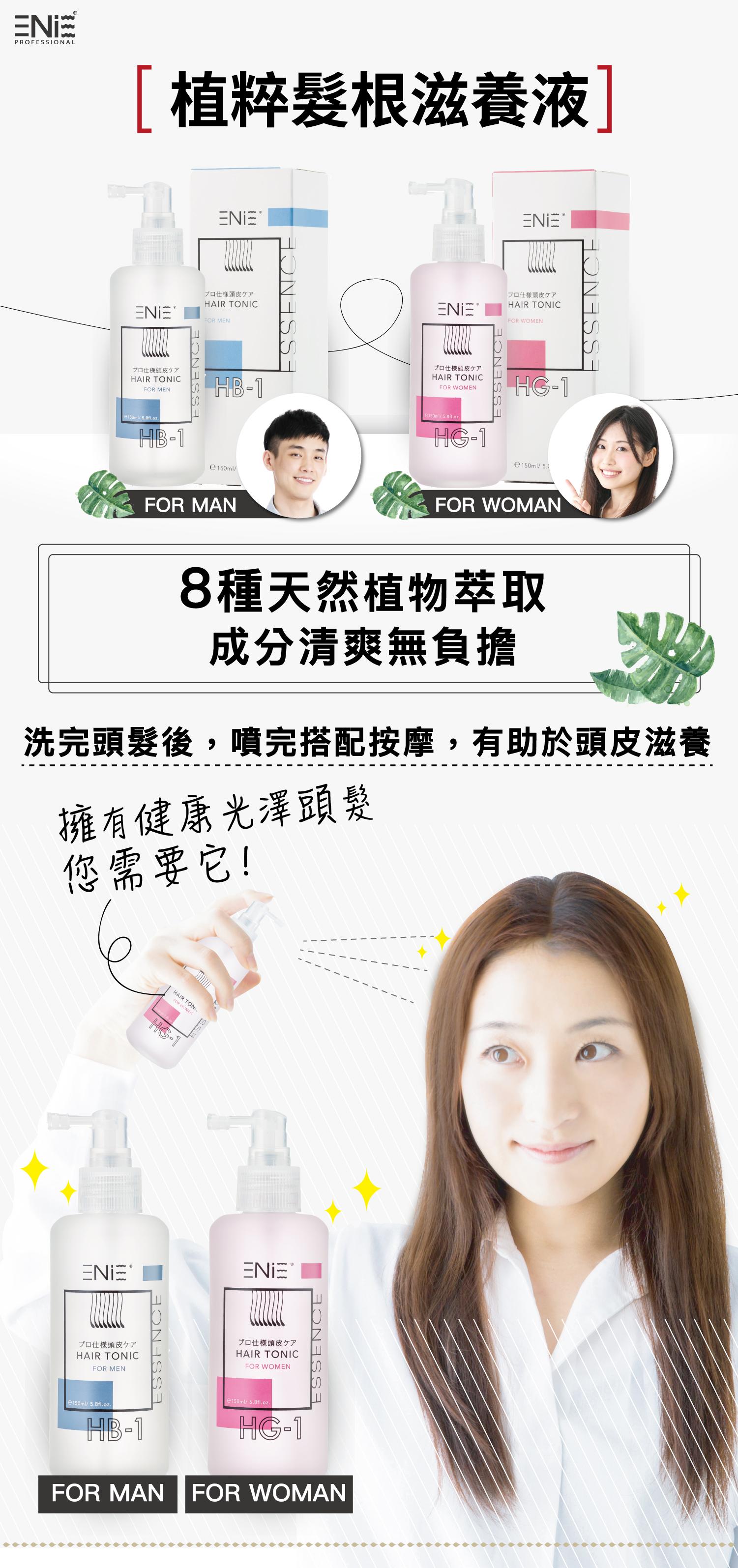 2019.08.13-男女頭皮水EDM--1.jpg (1.61 MB)