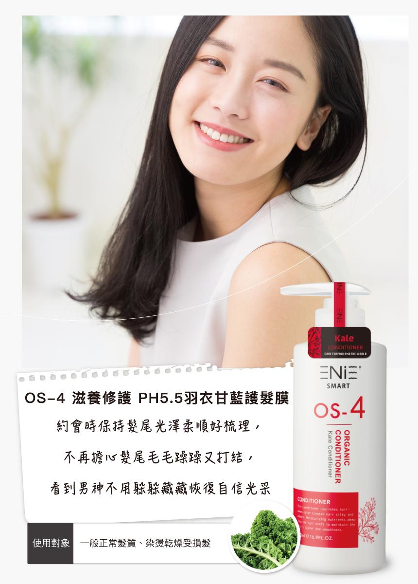 2019.08.15-有機洗髮精-EDM-湘寧-修改版-10.jpg (407 KB)
