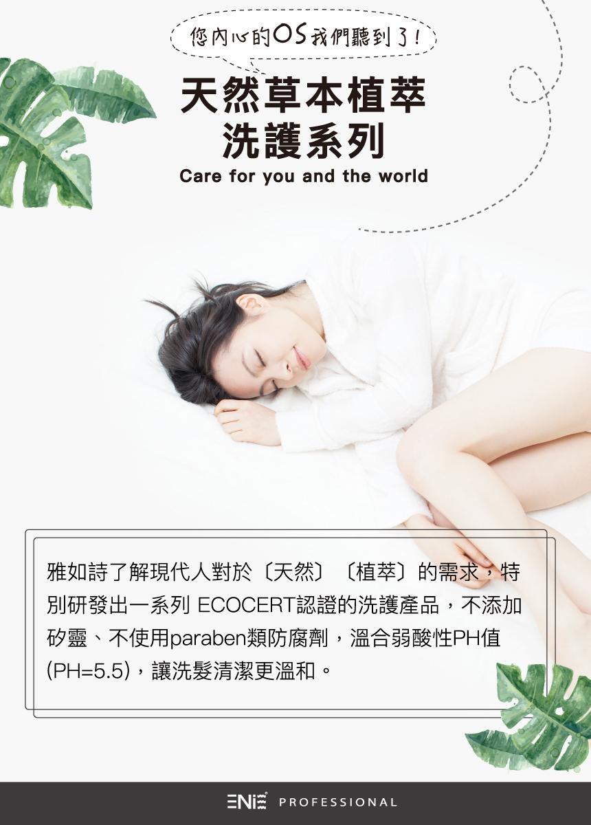 2019.08.15-有機洗髮精-EDM-湘寧-修改版-12.jpg (356 KB)