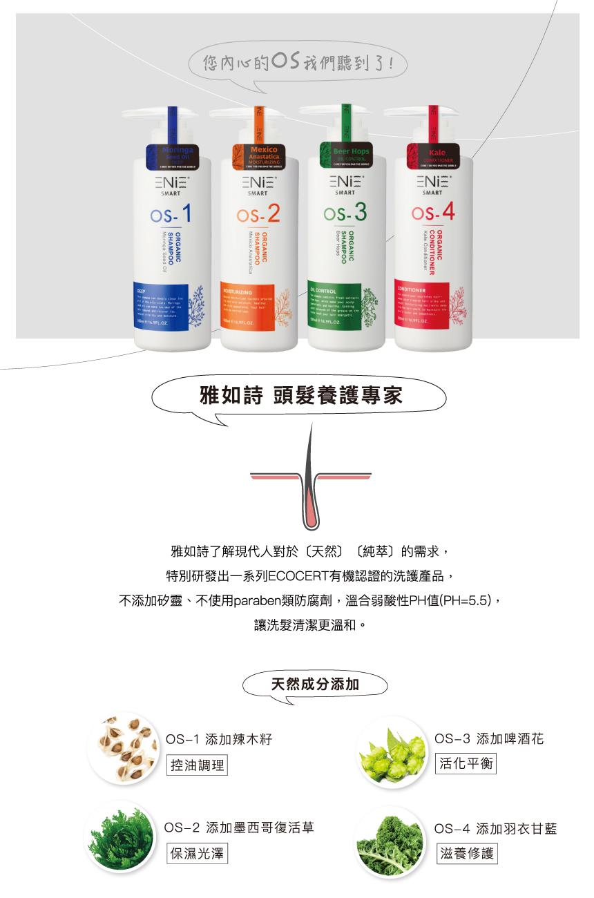 2019.08.15-有機洗髮精-EDM-湘寧-修改版-2.jpg (299 KB)