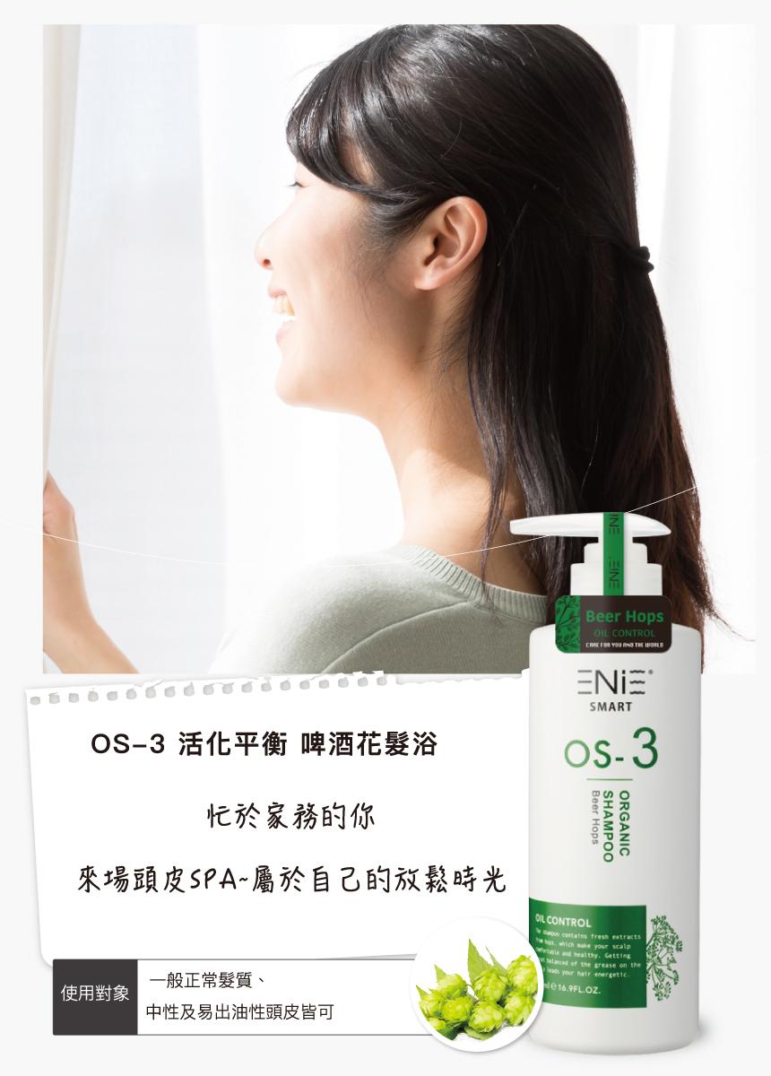 2019.08.15-有機洗髮精-EDM-湘寧-修改版-8.jpg (379 KB)