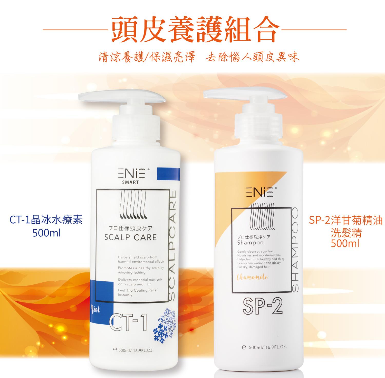 晶冰水療素+洋甘菊精油洗髮精500ml組合《沁涼+保濕亮澤》