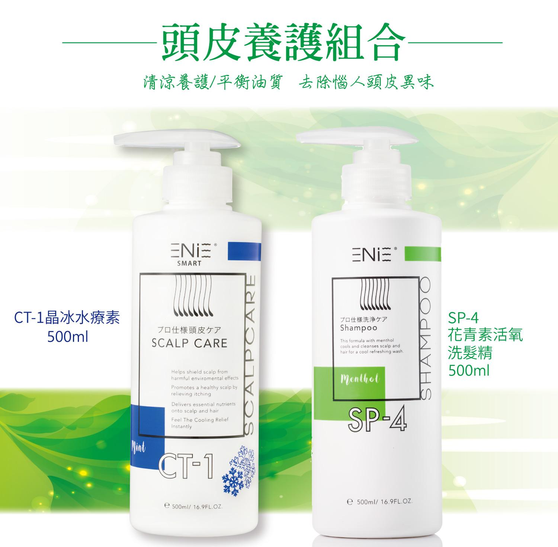 晶冰水療素+花青素活氧洗髮精500ml組合《沁涼+平衡油脂》