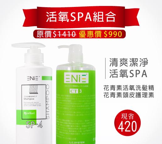 頭皮活氧SPA組合 (洗髮&護理)
