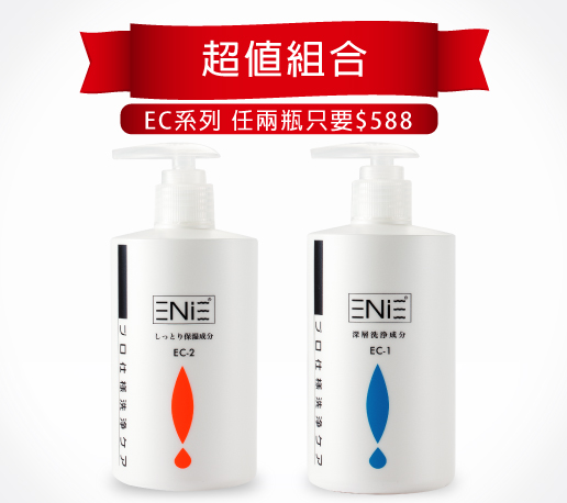 -EC系列-超值組合1&2