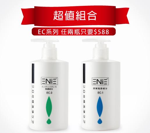 -EC元素-超值組合1&3