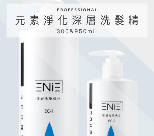 EC-1 元素淨化深層洗髮精 (300ml&950ml)