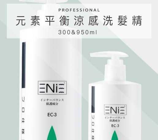 EC-3 元素平衡涼感洗髮精 (300ml&950ml)