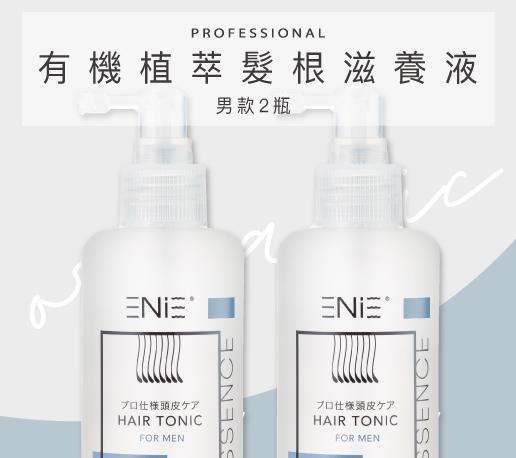 HB-1 植粹髮根滋養液 FOR MEN 2入組
