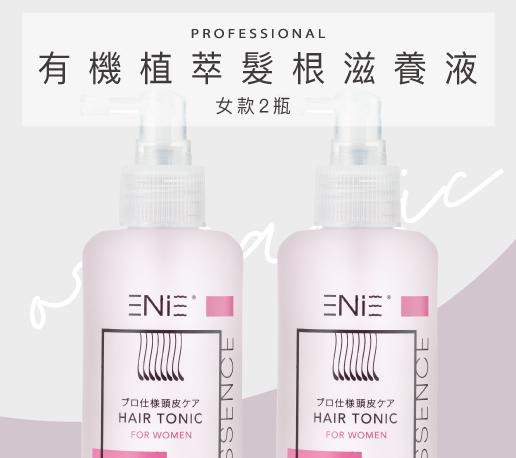HG-1 植粹髮根滋養液 FOR WOMEN 2入組